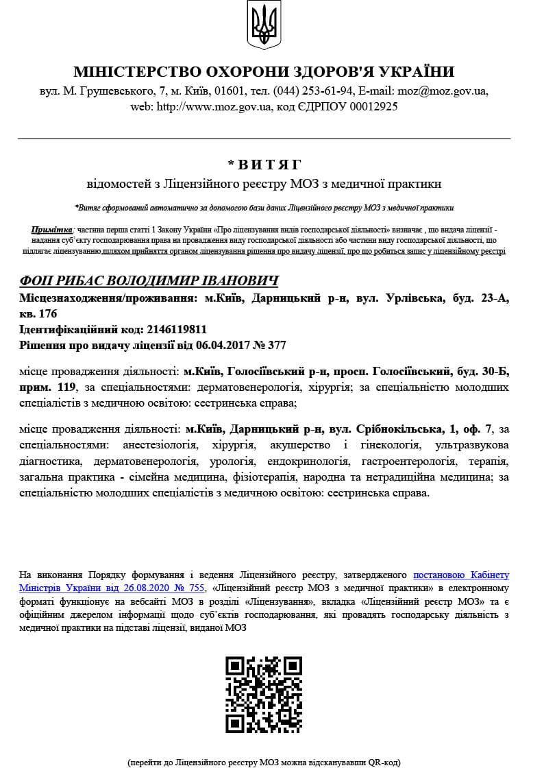 Ліцензія МОЗ України
